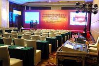 2014装备中国企业领袖峰会