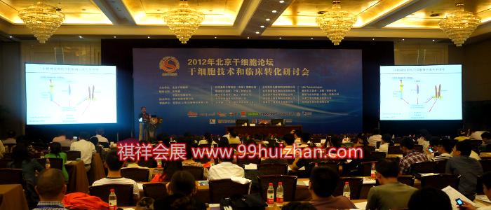 2012年北京干细胞论坛.jpg