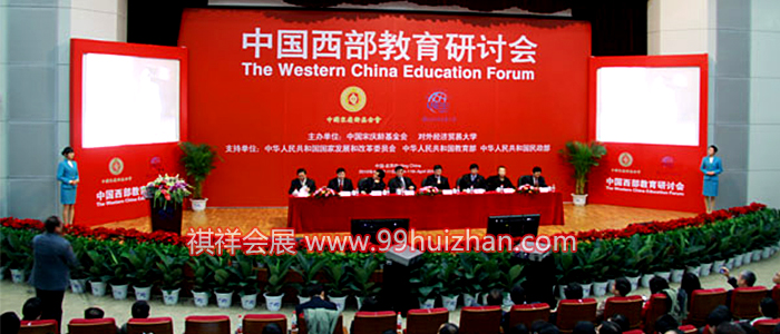 中国西部教育研讨会-嵌幕背景板.jpg