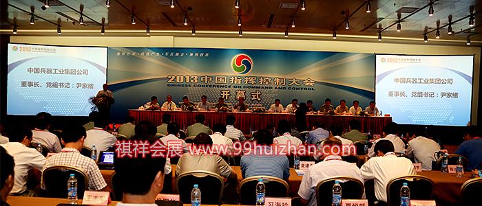 2012中国指挥控制大会.jpg