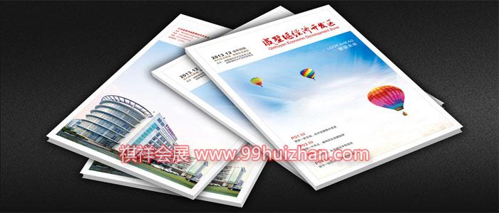 会刊设计、印刷.jpg