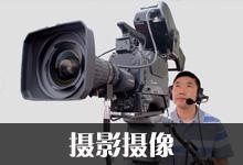 摄影摄像服务
